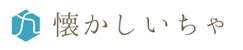 04natsukashiicha_logo_s