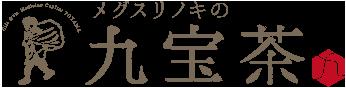 メグスリノキの九宝茶