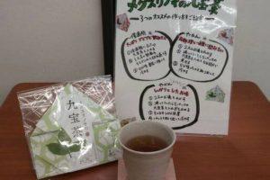 冷たいお茶